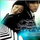 Bu Neng Shuo De. Mi Mi (2007)