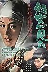 The Virgin Witness (1966)