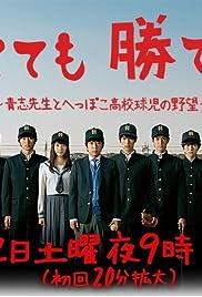 Yowakutemo katemasu: Aoshi-sensei to heppoko kôkôkyûji no yabô Poster