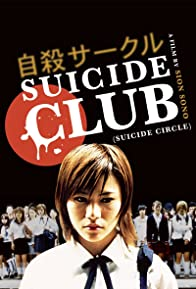 Primary photo for Suicide Club