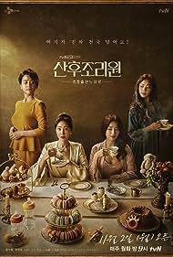 Ji-won Uhm, Ha-seon Park, Jang Hye-jin, and Choi Ri in Sanhujoriwon (2020)