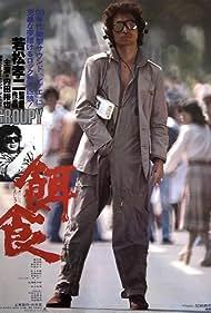 Ejiki (1979)