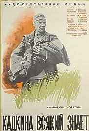 Kadkina vsyakiy znayet Poster