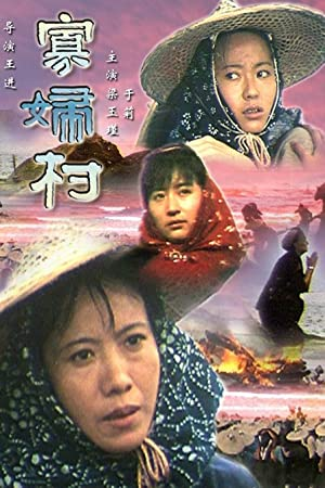 Qi Chen Gua fu cun Movie
