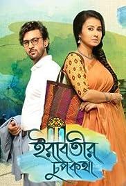 Irabotir Chupkotha (TV Series 2018– ) - IMDb