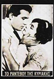 The Sunday Date Poster