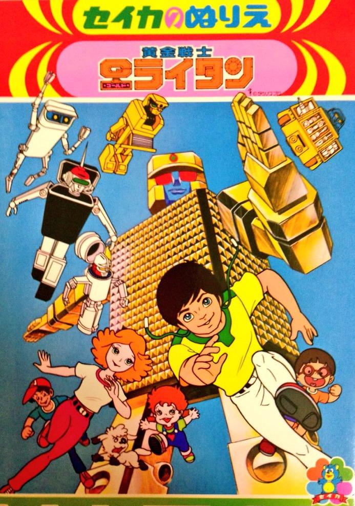 Ogon senshi Gold Raitan (1981)