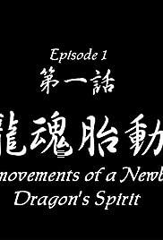 The Movements of a Newborn Dragon's Spirit Poster