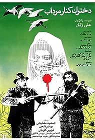 Dokhtarak-e kenar-e mordab (1989)