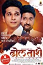 Dhol Taashe (2015) Poster