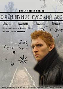 imovie 9.0 download What russian forests are rustling about by none [hddvd]