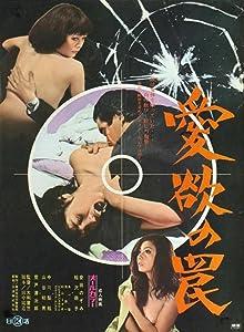 Best website to download english movie subtitles Aiyoku no wana Japan [Mp4]