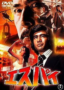 IMDB full movie downloads Esupai Japan [Full]
