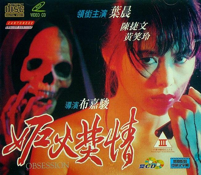 Dou for fan ching (1993)