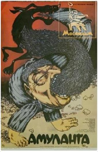 Amulanga ((1987))