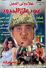 Aboud on the Boarder Poster