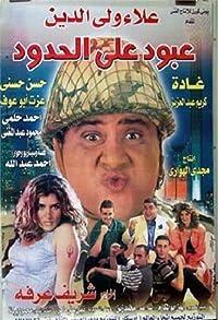 Primary photo for Aboud ala el hedoud