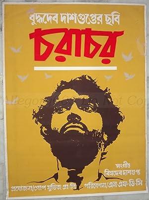 Buddhadev Dasgupta (screenplay) Charachar Movie