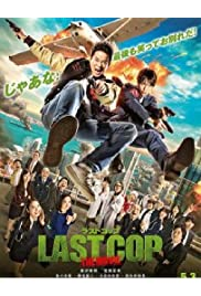 Rasuto koppu: The Movie
