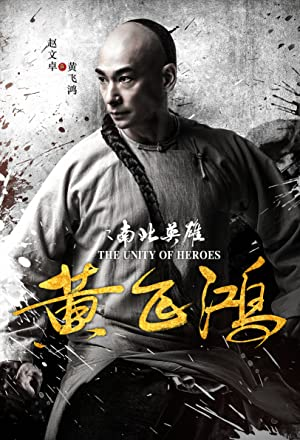 Download The Unity of Heroes Full Movie