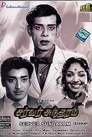 K.R. Vijaya, Nagesh, and R. Muthuraman in Server Sundaram (1964)