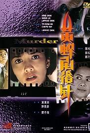 Huang feng wei hou zhen (1993) film en francais gratuit