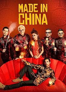 Made in China (II) (2019)