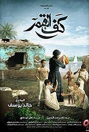 Kaf Alqamar Poster