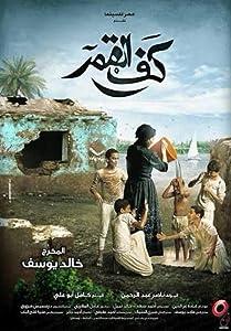 Watch live movie Kaf Alqamar by Sharif Arafah [2160p]