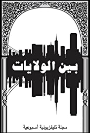 Bayne el Wilayat Poster