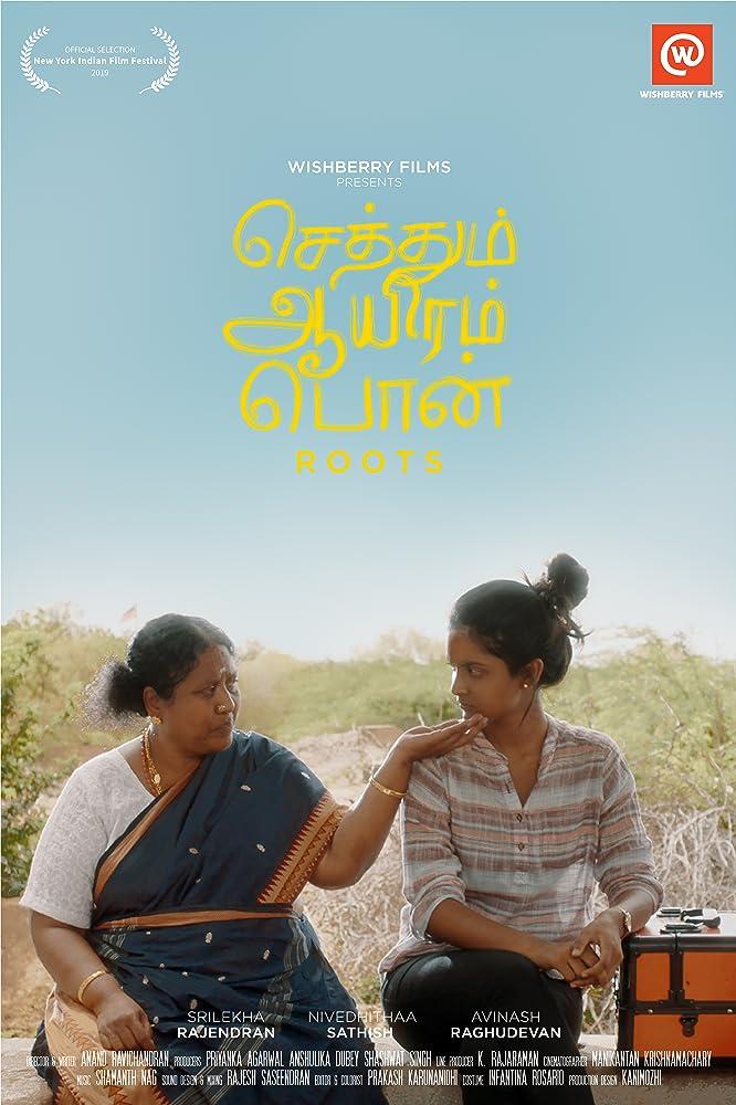 Sethum Aayiram Pon 2020 Tamil Movie 350MB HDRip ESub