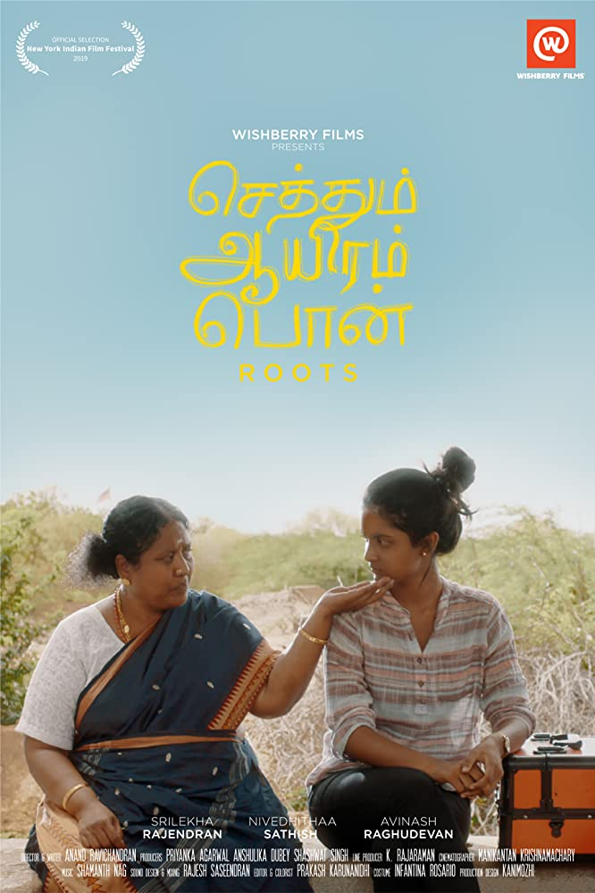 Sethum Aayiram Pon 2020 Tamil Full Movie 400MB WEBRip ESub Download
