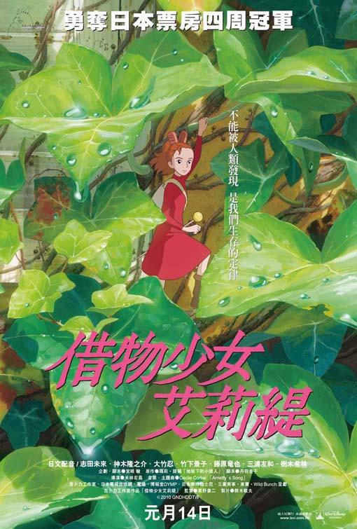 The Secret World of Arrietty 2010 ViE DUB 1080p BluRay DD2.0 x265-MNHD-FRDS screenshots