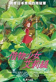 The Secret World of Arrietty Poster