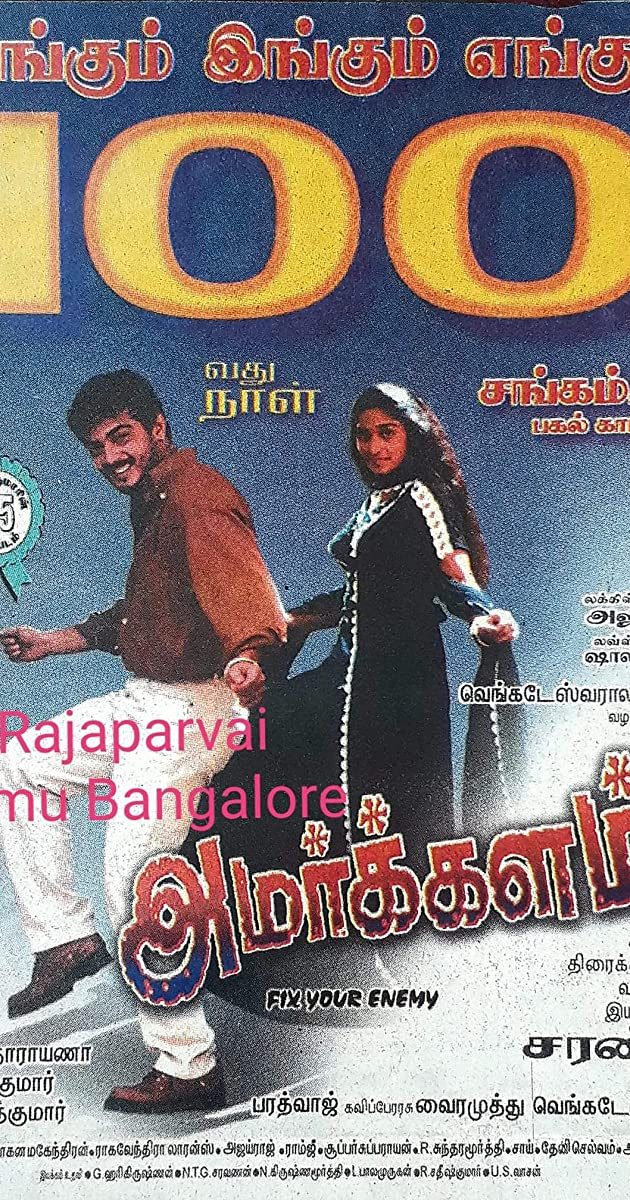 Amarkalam Torrent Download