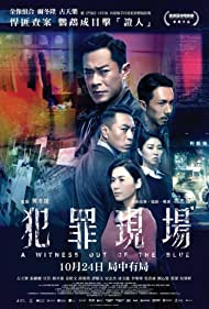 Fan zui xian chang (2019)