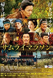 Samurai marason (2019) Poster - Movie Forum, Cast, Reviews