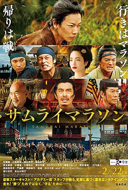 Film: Samuray Maratonu