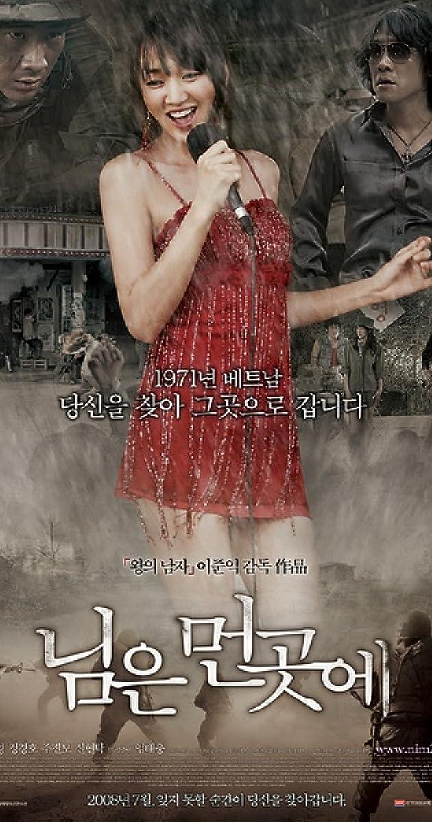 Image Nim-eun-meon-go-sae