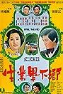 Xiang xia bi ye sheng (1975) Poster