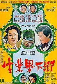 Primary photo for Xiang xia bi ye sheng
