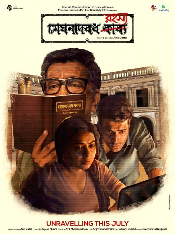Meghnadbodh Rohoshyo 2021 Bengali Movie 720p HDRip 1.5GB & 400MB Download