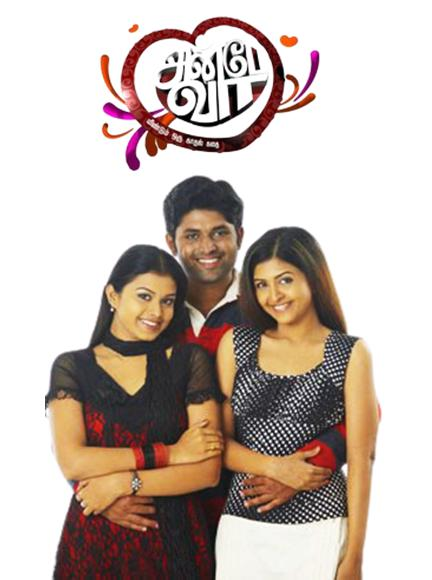 Anbe vaa serial 20-3-21