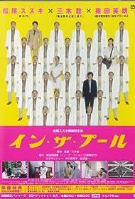 In za pûru (2005)