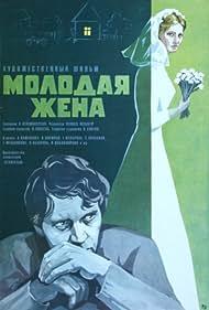 Molodaya zhena (1979)