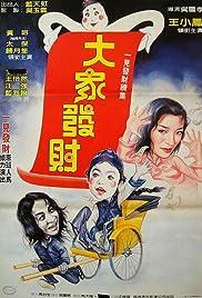 Jiang shi fan sheng xu ji Da jia fa cai Poster