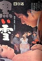 Kuroi yuwaku