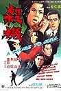 Sha ji (1970) Poster
