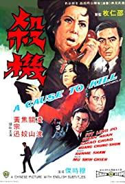 Sha ji (1970) with English Subtitles on DVD on DVD