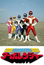 High Speed Squadron Turboranger